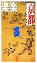 【中古】 京都 楽楽・関西〈3〉3/JTBパブリッシング(その他) 【中古】afb