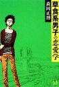 【中古】 草食系男子の恋愛学 /森岡正博【著】 【中古】afb