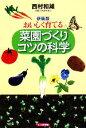 【中古】 おいしく育てる菜園づくりコツの科学 /西村和雄【著】 【中古】afb