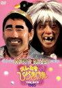 【中古】 オレたちひょうきん族 THE DVD(1985) /