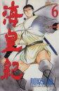 【中古】 海皇紀(6) マガジンKCMonthly shonen magazine comics/川原正敏(著者) 【中古】afb
