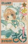 【中古】 カードキャプターさくら(9) KCデラックス/CLAMP(著者) 【中古】afb
