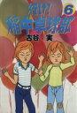 【中古】 行け!稲中卓球部(6) ヤングマガジンKCSP/古谷実(著者) 【中古】afb