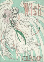 【中古】 Wish(4) あすかCDX/CLAMP(著者) 【中古】af