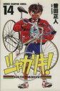 【中古】 シャカリキ!(14) チャンピオンC/曽田正人(著者) 【中古】afb