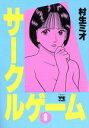 【中古】 サークルゲーム(8) ヤングチャンピオンC/村生ミオ(著者) 【中古】afb