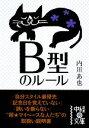 【中古】 B型のルール 中経の文庫/内川あ也【著】 【中古】afb