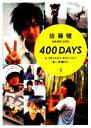 【中古】 400DAYS /佐藤健【著】 【中古】afb