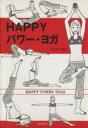 【中古】 HAPPY パワー・ヨガ /こぐれのりこ(著者) 【中古】afb