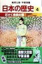 【中古】 日本の歴史(4) 奈良時代-花さく奈良の都 集英社版・学習漫画/吉村武彦(その他) 【中古】afb