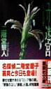 【中古】 ユリ迷宮 講談社文庫/二階堂黎人(著者) 【中古】afb