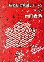 【中古】 私たちは繁殖しているレッド 角川文庫/内田春菊(著者) 【中古】afb