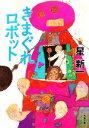【中古】 きまぐれロボット 新装版 角川文庫/星新一(著者) 【中古】afb