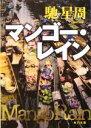 【中古】 マンゴー・レイン 角川文庫/馳星周(著者) 【中古】afb