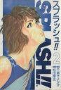 【中古】 スプラッシュ!!(2) バンチC/千葉きよかず(著者) 【中古】afb
