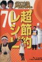 【中古】 いきなり!黄金伝説。超節約レシピ70 最強アイデア料理 /テレビ朝日「いきなり!黄金伝説。」(編者) 【中古】afb