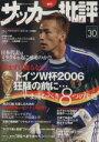 【中古】 サッカー批評(30) 季刊/企画出版部(著者) 【中古】afb
