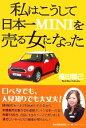 【中古】 私はこうして日本一MINIを売る女になった /福田稔己【著】 【中古】afb