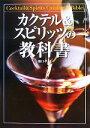 【中古】 カクテル&スピリッツの教科書 /橋口孝司【著】 【中古】afb