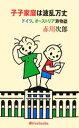 【中古】 子子家庭は波乱万丈 ドイツ、オーストリア旅物語 /赤川次郎【著】 【中古】afb