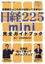 【中古】 日経225mini     完全公式ガイド /ビジネス・経済(その他) 【中古】afb