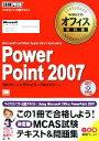【中古】 マイクロソフトオフィス教科書 PowerPoint 2007 /NRIラーニングネットワーク【著】 【中古】afb