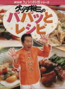 【中古】 グッチ裕三のパパットレシピ NHK今日の料理/グッチ裕三(著者) 【中古】afb