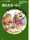 【中古】 ヒキガエルとんだ大冒険 改訳新版(2) 消えたモートンとんだ大そうさく 児童図書館・文学の