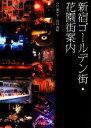 【中古】 新宿ゴールデン街・花園街案内 /小川美千子,川口有紀【著】 【中古】afb