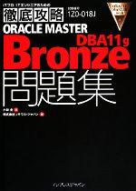 【中古】 ORACLE MASTER Bronze DBA 11 g問 ITプロ・ITエンジニアのための徹底攻略/小林圭【著】,ソキウス・ジャパン【編】 【中古】afb