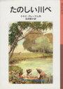 【中古】 たのしい川べ /ケネス・グレーアム(著者),石井桃子(訳者) 【中古】afb