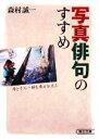【中古】 写真俳句のすすめ 朝日文庫/森村誠一【著】 【中古】afb