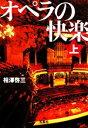 【中古】 オペラの快楽(上) 宝島社文庫/相澤啓三【著】 【中古】afb