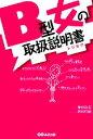 【中古】 B型女の取扱説明書 /神田和花,新田哲嗣【著】 【中古】afb