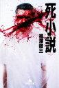 【中古】 死小説 幻冬舎文庫/福澤徹三【著】 【中古】afb