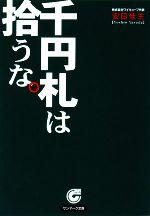【中古】 千円札は拾うな。 サンマーク文庫/安田佳生【著】 【中古】afb