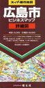 【中古】 広島市詳細図 /昭文社(その他) 【中古】afb