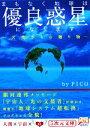 【中古】 まもなく地球は優良惑星になります 天使からの贈り物 5次元文庫/PICO【著】 【中古】afb