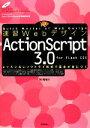 【中古】 速習Webデザイン ActionScript3.0 /林拓也【著】 【中古】afb