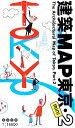 【中古】 建築MAP東京 mini(2) /ギャラリー間(編者) 【中古】afb