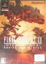 【中古】 ファイナルファンタジーXII インターナショナル ゾディアックジョブシステム /PS2 【中古】afb