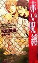 【中古】 赤い呪縛 SHYノベルス/松田美優【著】 【中古】afb