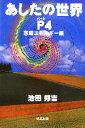 【中古】 あしたの世界(パート4) 意識エネルギー編 /池田邦吉【著】 【中古】afb