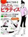 【中古】 DVDですぐできるかんたんピラティス スタジオレッ...