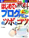 【中古】 はじめての無料ブログデビューのツボとコツ Advanced Master11/荒木早苗【著