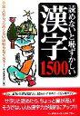 【中古】 読めないと恥ずかしい漢字1500 /日本語倶楽部【編】 【中古】afb