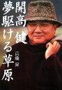 【中古】 開高健 夢駆ける草原 /高橋昇【著】 【中古】afb