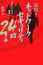 【中古】 追跡!ネットワークセキュリティ24時(第2巻) /山羽六【著】 【中古】afb