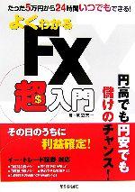 【中古】 よくわかるFX超入門 /渡辺賢一【著】 【中古】afb