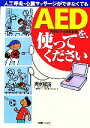 【中古】 AEDを、使ってください 人工呼吸・心臓マッサージができなくても /輿水健治【著】 【中古